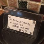 蔵っちぇ - テーブル会計