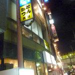 とんかつ武蔵 - お店の外観(2010.3)