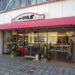 一りん堂 - JR枕崎駅から徒歩3分ほど