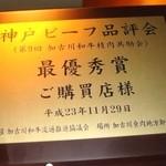 風靡 - 神戸ビーフ購買店の看板