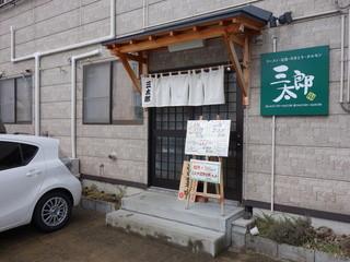 三太郎 - 駐車場はお店の前に四台程度