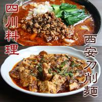 麺王翔記 - 西安刀削麺と四川料理を。