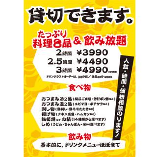 恵比寿横丁で絶対お得な宴会・貸切宴会のお知らせ!!