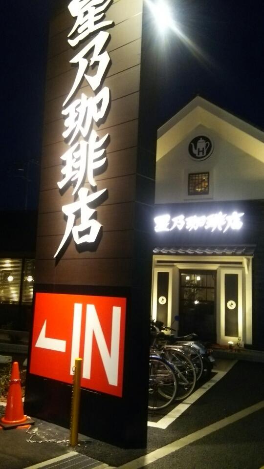 星乃珈琲店 三芳店