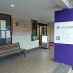 御花 - 「立花家史料館 エントランス」2015年01月