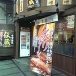 34930436 - 入口付近(2015年2月9日撮影)
