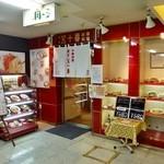 中華料理 東京 五十番 -