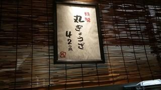 麺匠 呉屋 -