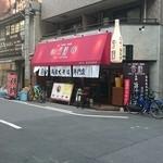 34940842 - 台湾まぜそば専門的の暖簾