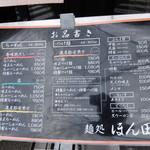 麺処ほん田 - 外のメニュー