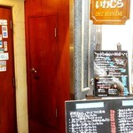 いわむら - 2014年8月ランチ訪問時撮影