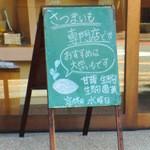 甘藷生駒 - 立て看板