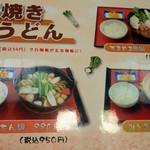 34958223 - 鍋焼きうどん定食(季節限定)メニュー