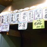 宗谷 - 日本酒は13種
