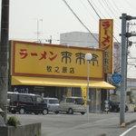 来来亭 - 150号線沿い