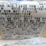 京樽 - 品質表示
