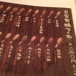 蕎麦 魯庵 - (2015.2) 自家製鴨つくねメニュー