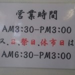 横浜魚市場卸協同組合 厚生食堂 - 厚生食堂営業時間