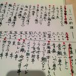 蕎麦 魯庵 - (2015.2) 一品料理のメニュー(一部)