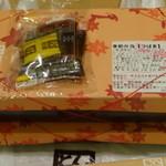 とんかつ 和幸 - 季節弁当の包装