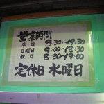 ひらい精肉店 - 2010年3月
