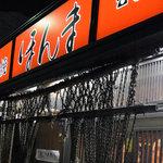 活魚・串焼き ほんま -