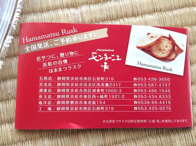 モンターニュ 竜洋店 name=