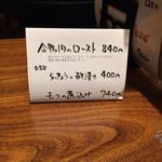 34979294 - つまみメニュー