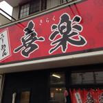 喜楽 - H27.02.08 店舗入口
