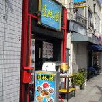 広東家庭料理 藍林閣 - お店の外観です