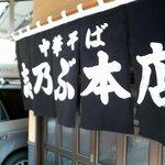 志のぶ本店 - 暖簾