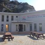 道の駅 白崎海洋公園 - 道の駅 正面入口