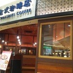 倉式珈琲店 イオンモール北戸田店 -