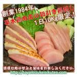 早水鶏肉店 - 料理写真:鶏刺し