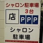 シャロン - 駐車場あり
