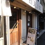 西東詩集 - 早稲田通り、「一風堂」の向かいあたり