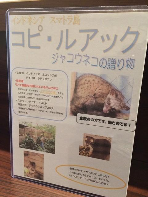 すずのすけの豆 - 2014.12 コピ・ルアック(¥1500)説明