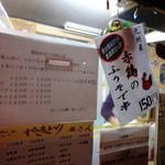 やきとり大金 - 赤鶏のふりそで串他メニユー(2015/01)