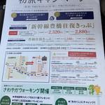 Fujiiya - この新幹線切符のキャンペーンがきっかけで豊川に来ました。