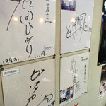 Fujiiya - 芸能人のサインが、期待感を強めるが...