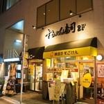 幸ちゃん寿司 - お店はビルの2Fにある