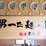 六三六 - 男一匹 麺の道
