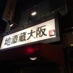 地酒蔵大阪 - お店♪