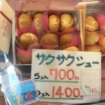 ミッシェル洋菓子店 - サクサクシュー1個140円
