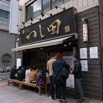 つじ田 神田御茶ノ水店