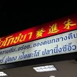 Saeng Chai Pochana -