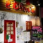 イタリアン酒場 きむらさん家 - 華やかな看板!実籾駅から徒歩2分