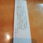 国分寺そば - 箸袋(1)