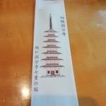 国分寺そば - 箸袋(2)