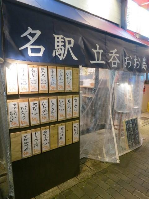 名駅立呑 おお島 - 錦通沿いにあります。